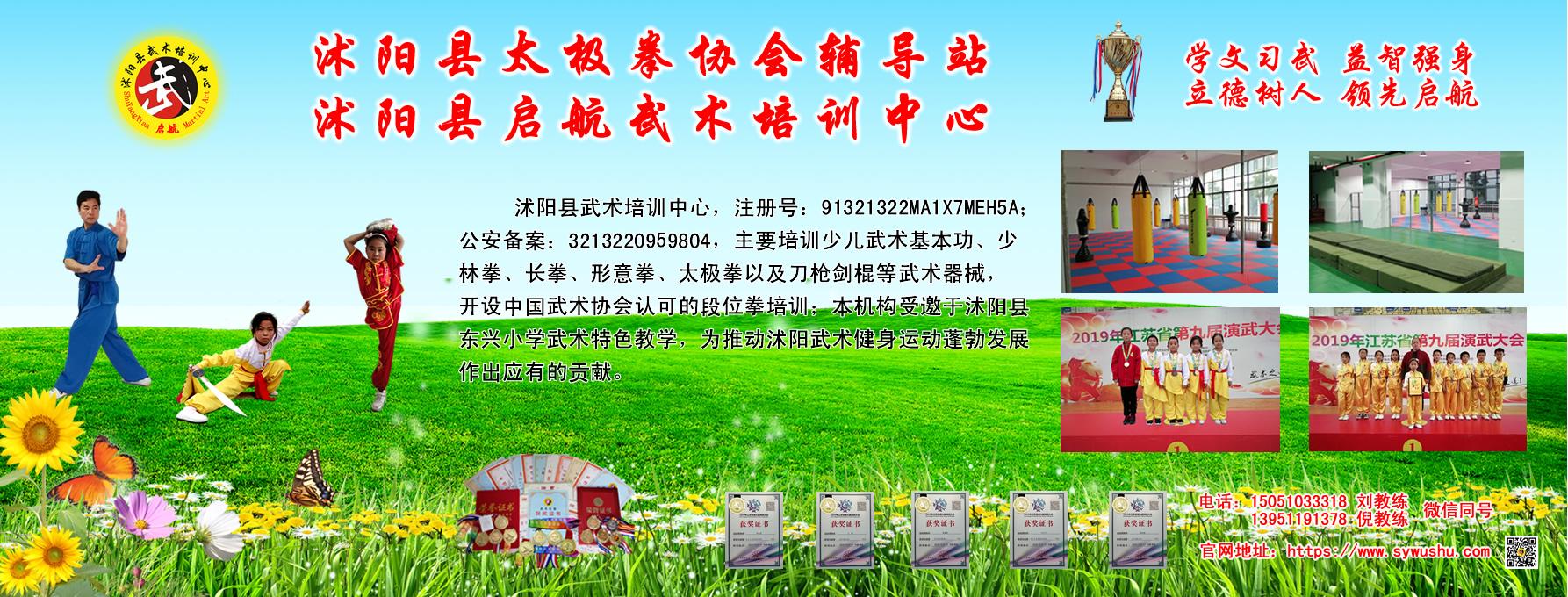 沭阳县武术培训中心