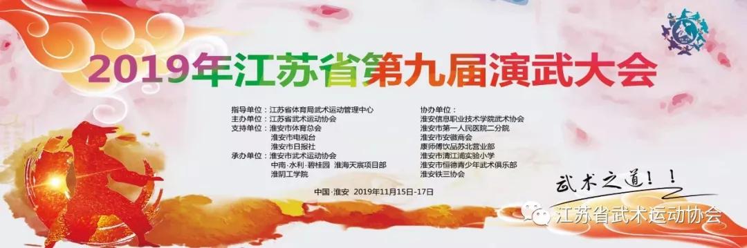 5金10银14铜沭阳县武林小将省比赛获奖